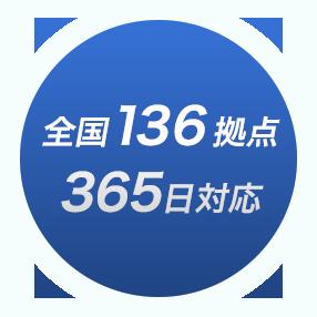 全国136拠点 365日対応