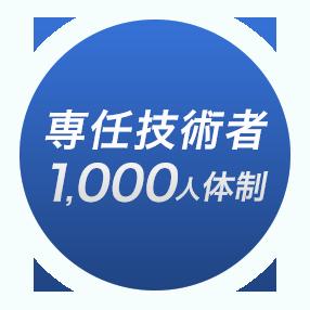 専任技術者 1,000 人体制