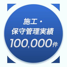 施工・保守管理実績 100,000 件