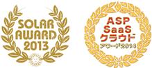 SOLAR AWARD 2013、ASP SaaSクラウド アワード2014