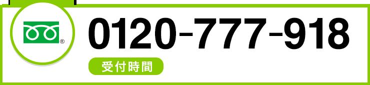 フリーダイヤル 0120777918 受付時間10時〜19時(土日祝除く)
